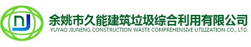 余姚市久能建筑垃圾综合利用有限公司